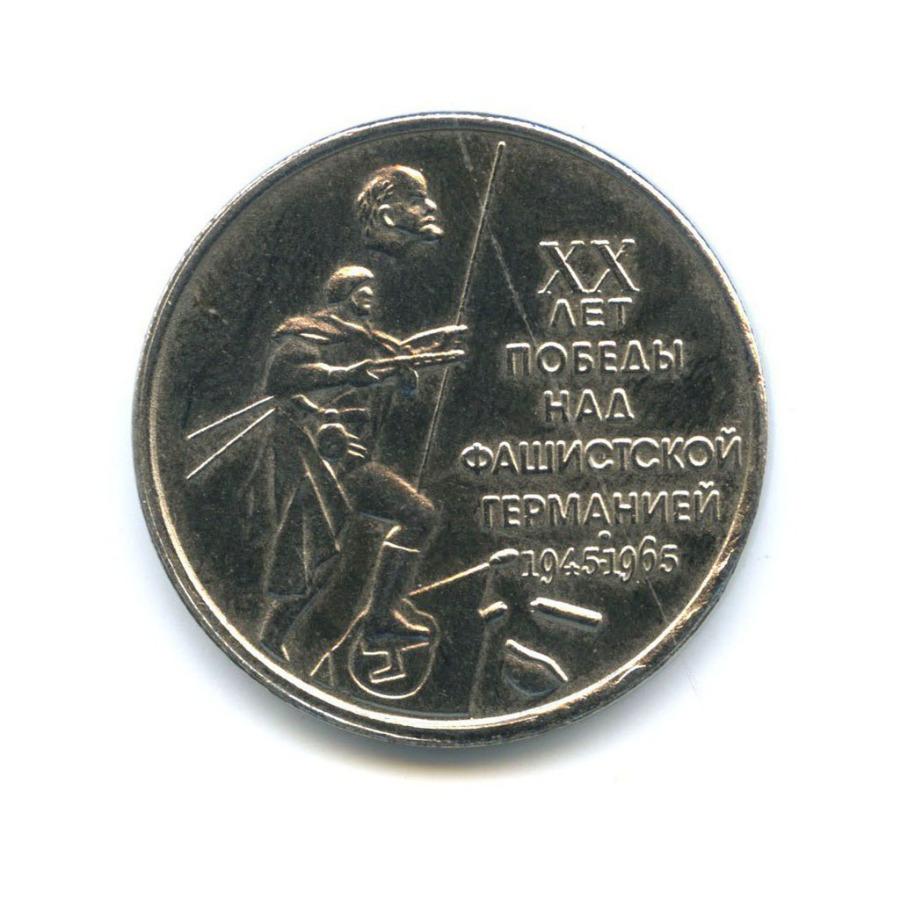 Жетон «1 рубль - XXлет Победы над фашистской Германией 1945-1965»