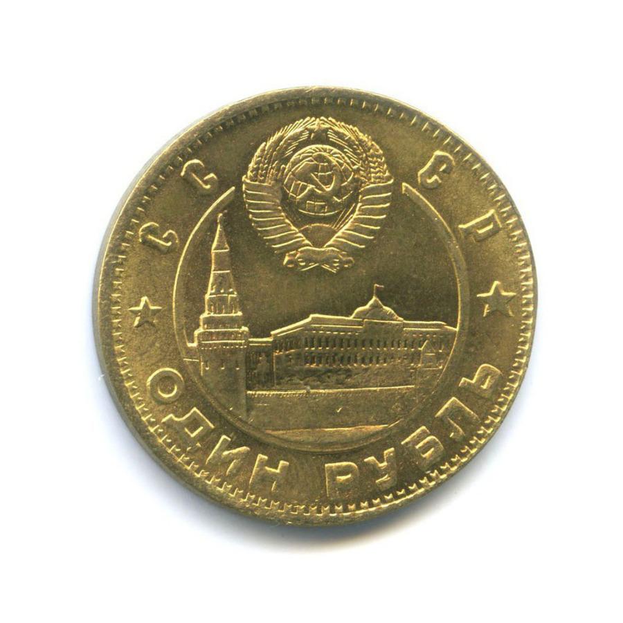 Жетон «1 рубль - 1917-1947, СССР»