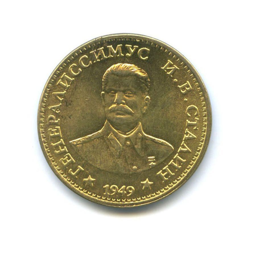 Жетон «1 рубль 1949 - Генералиссимус И. В. Сталин»