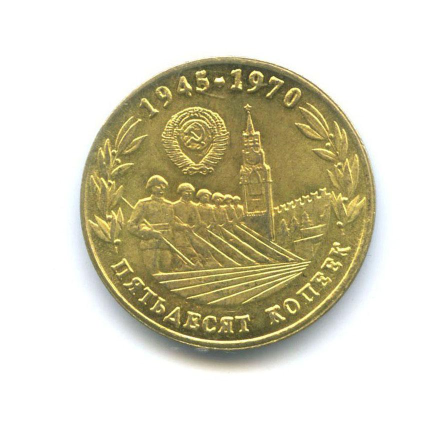 Жетон «50 копеек - 1945-1970»
