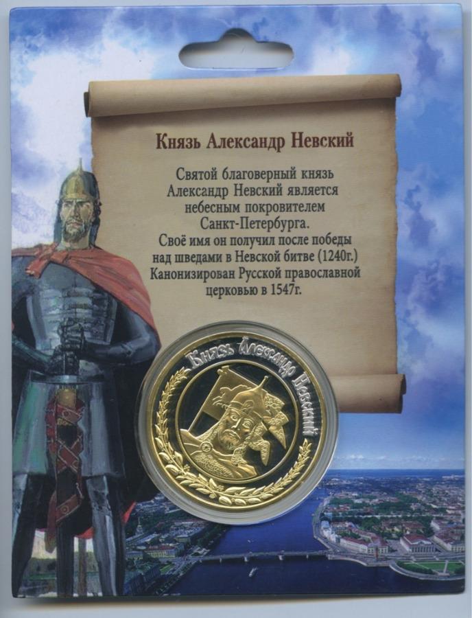 Жетон «Санкт-Петербург - Князь Александр Невский» (воткрытке) (Россия)