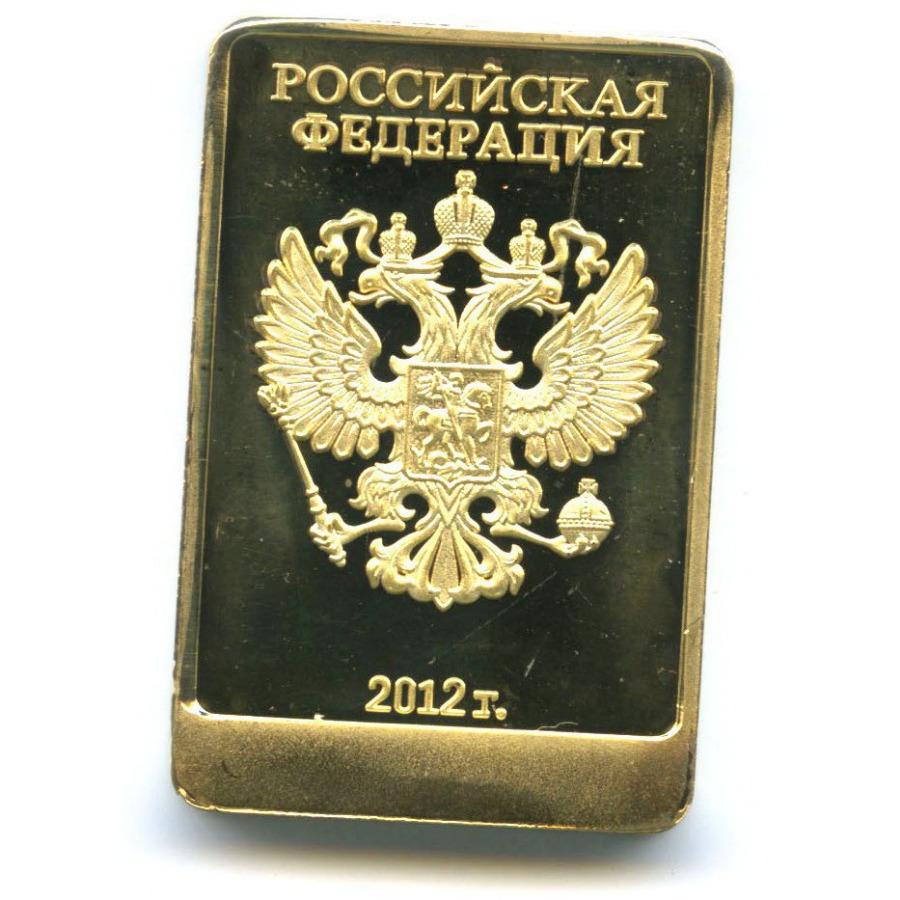 Жетон «Олимпиада - Сочи-2014» (копия) (Россия)