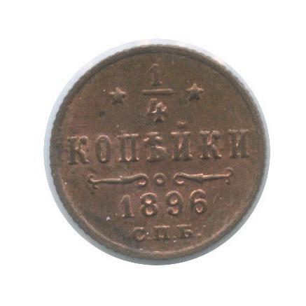 1/4 копейки (вхолдере) 1896 года СПБ (Российская Империя)