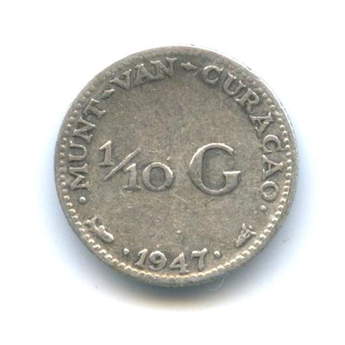 1/10 гульдена, Кюрасао 1947 года