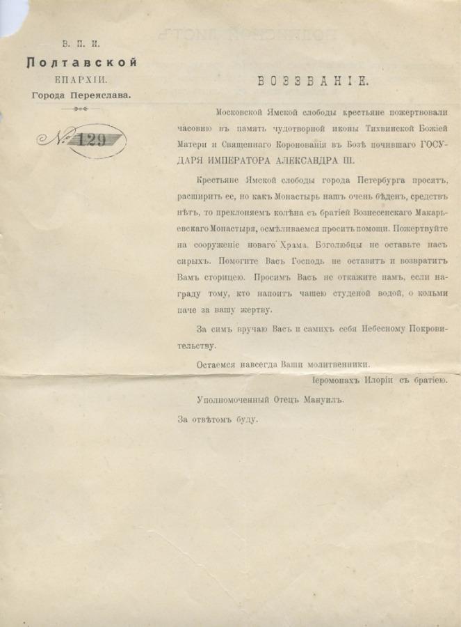 Обращение вПолтавскую Епархию города Переяслава (подписной лист) (Российская Империя)