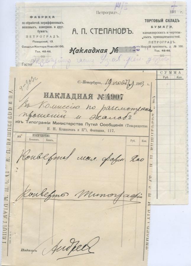 Набор накладных 1903, 1917 (Российская Империя)