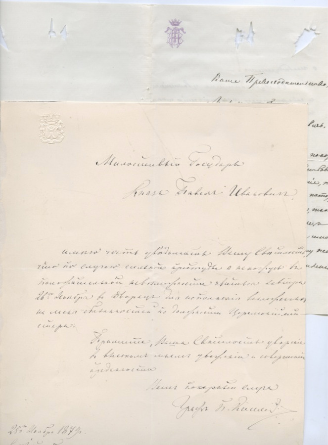 Набор писем 1871, 1879 (Российская Империя)