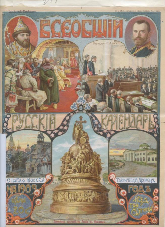 Листовка (Книжная торговля товарищества И. Д. Сытина) 1909 года (Российская Империя)