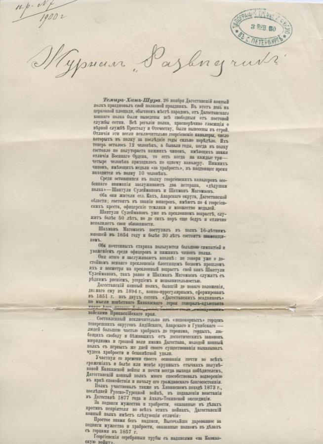 Журнал «Разведчик», Санкт-Петербург (1 лист) 1900 года (Российская Империя)