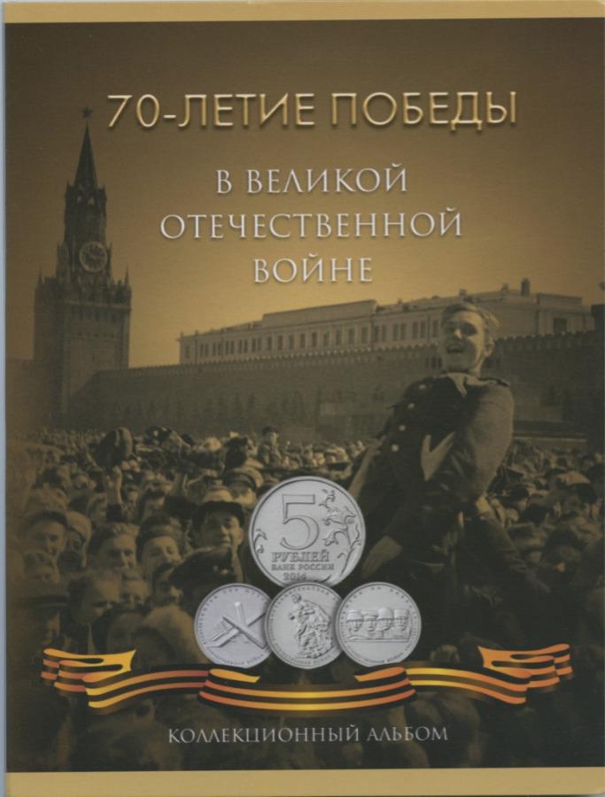 Набор монет 5 рублей, 10 рублей - 70 лет победы вВеликой Отечественной войне (1941-1945), в альбоме 2014, 2015 (Россия)