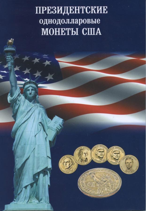 Набор монет 1 доллар - Президенты США (вальбоме) 2007-2015 (США)