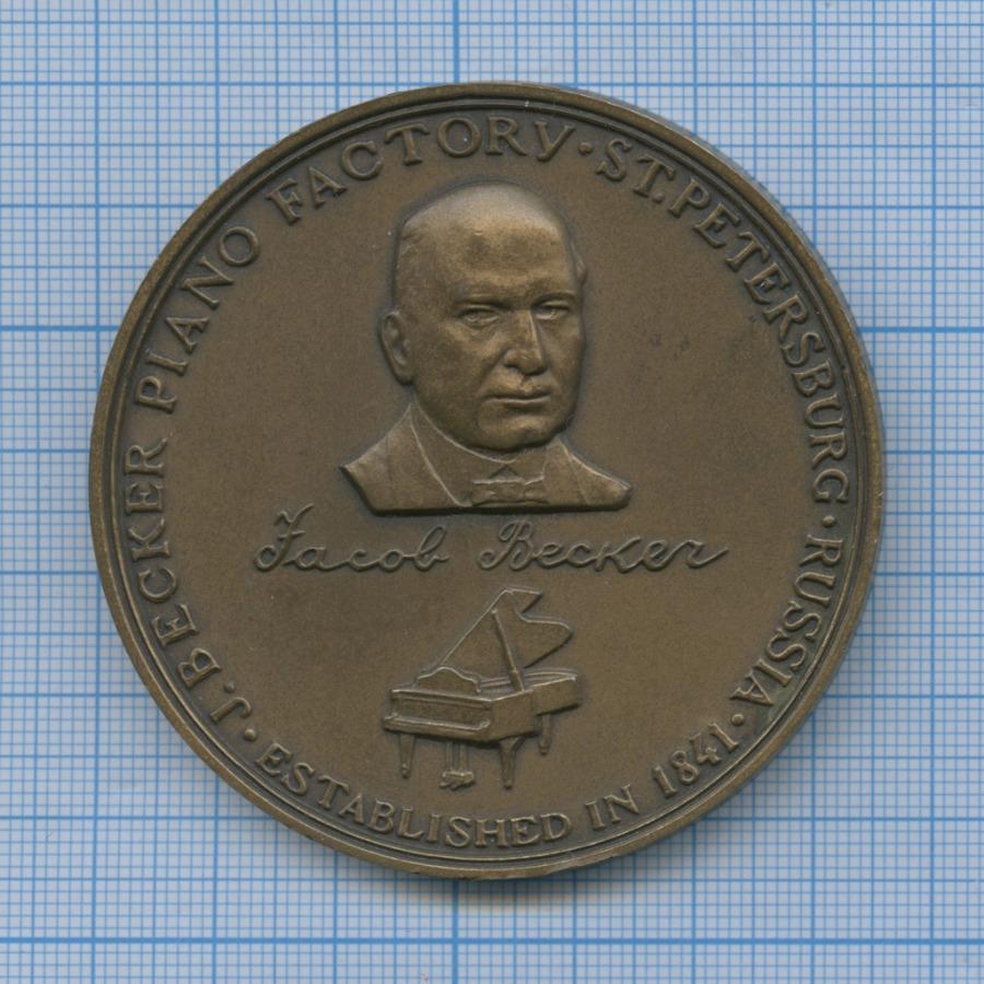 Медаль настольная «Фортепианная фабрика «Красный октябрь» 1991 года (СССР)