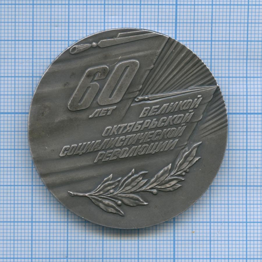 Медаль настольная «60 лет Великой Октябрьской Социалистической Революции» 1977 года (СССР)