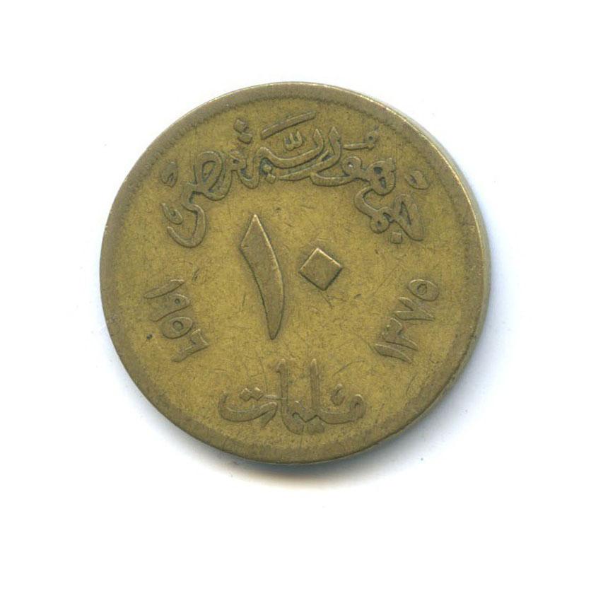 10 милльемов 1955 года (Египет)