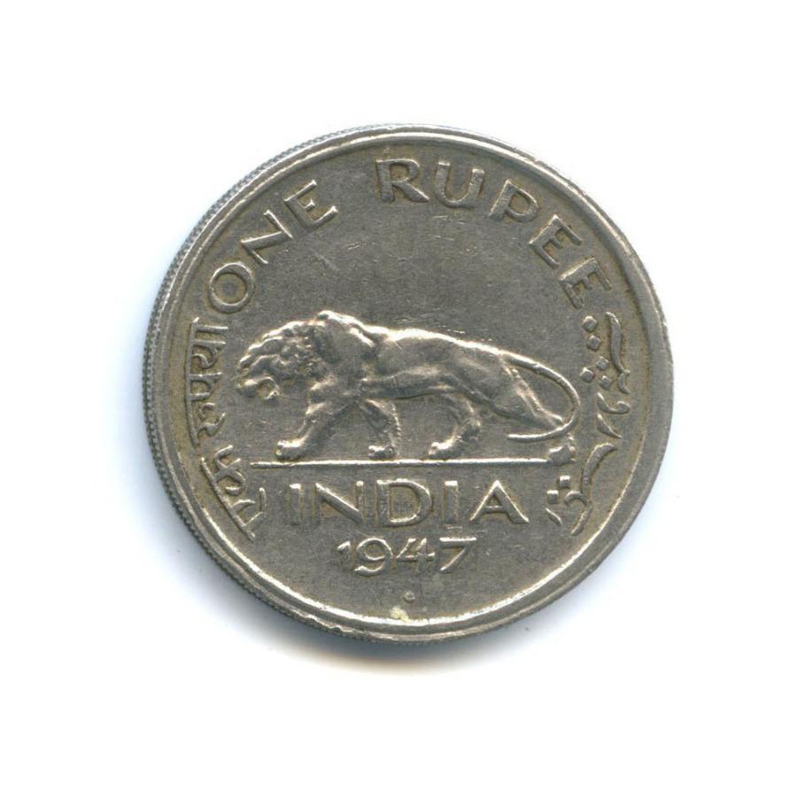 1 рупия, Британская Индия 1947 года