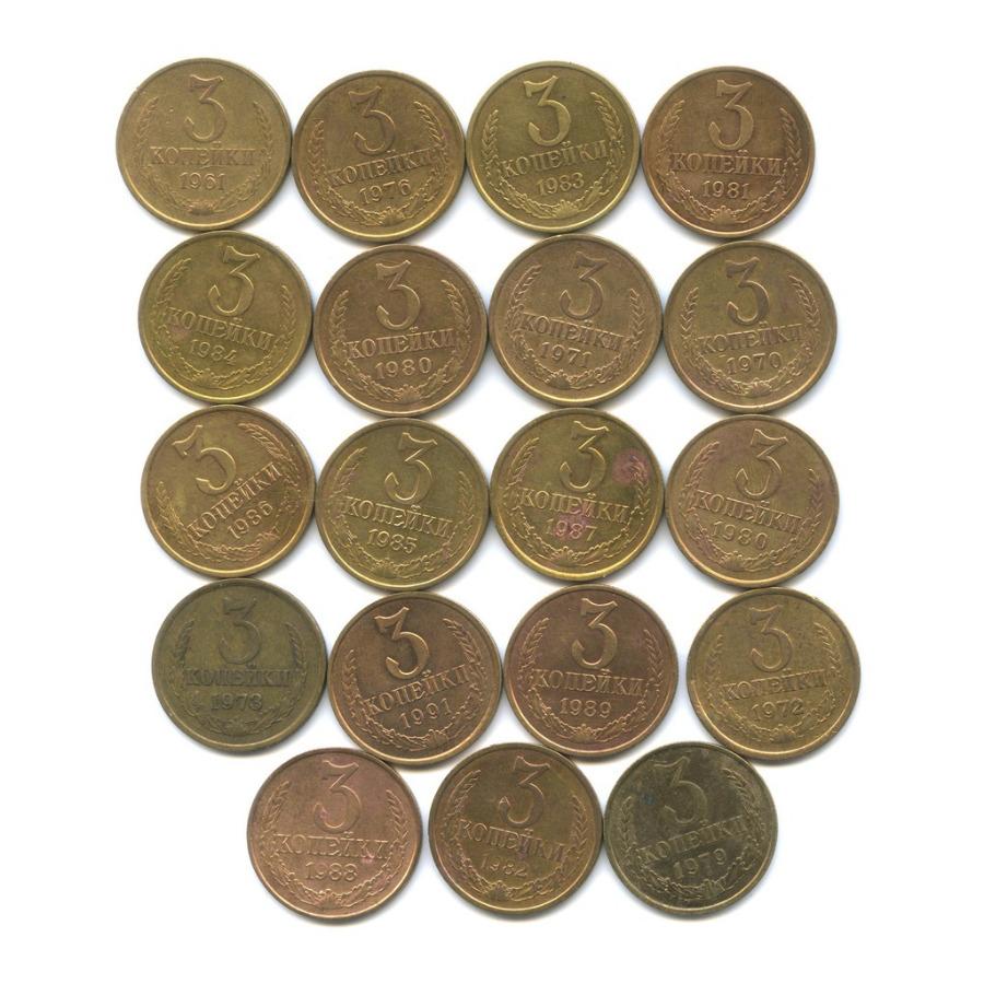Набор монет 3 копейки, без повторов (СССР)
