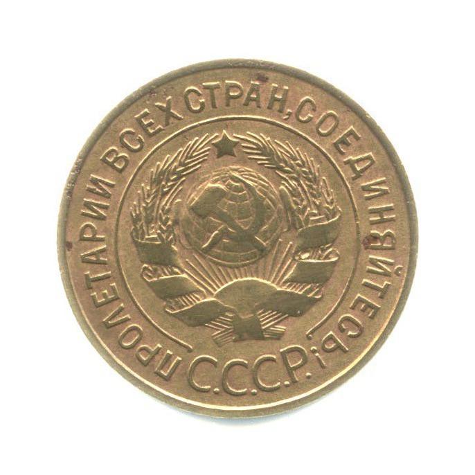 3 копейки 1931 года (СССР)