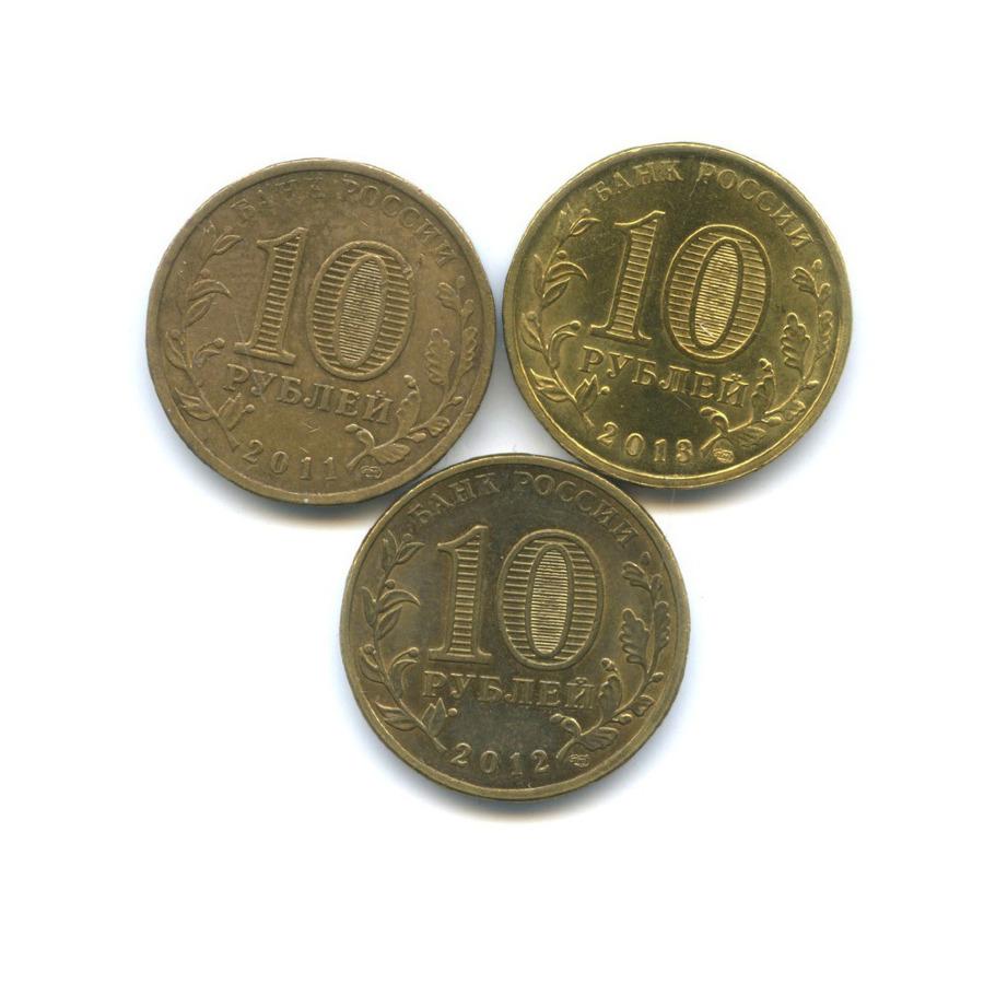 Набор монет юбилейных 10 рублей 2011-2013 (Россия)