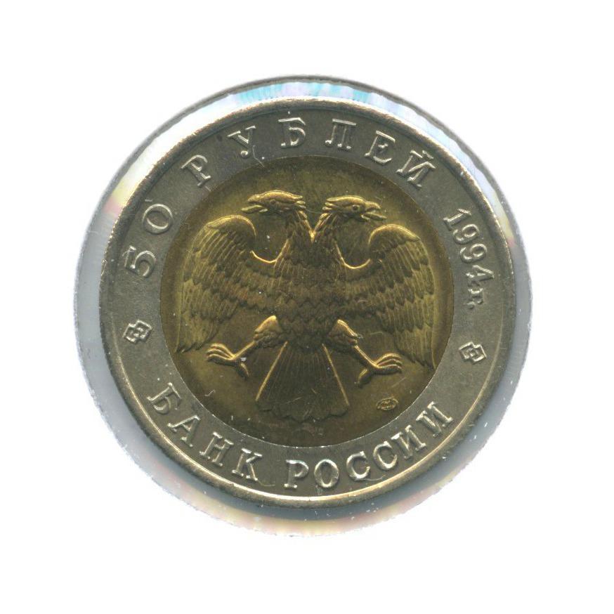 50 рублей — Красная книга - Фламинго (в холдере) 1994 года (Россия)