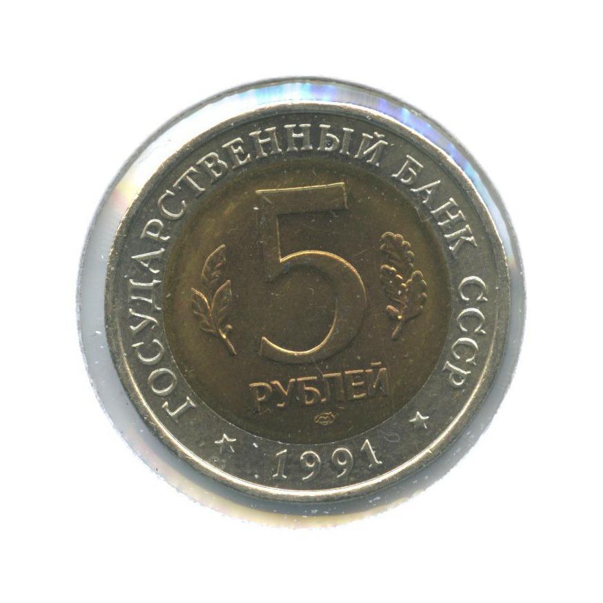 5 рублей — Красная книга - Винторогий козел (в холдере) 1991 года (СССР)