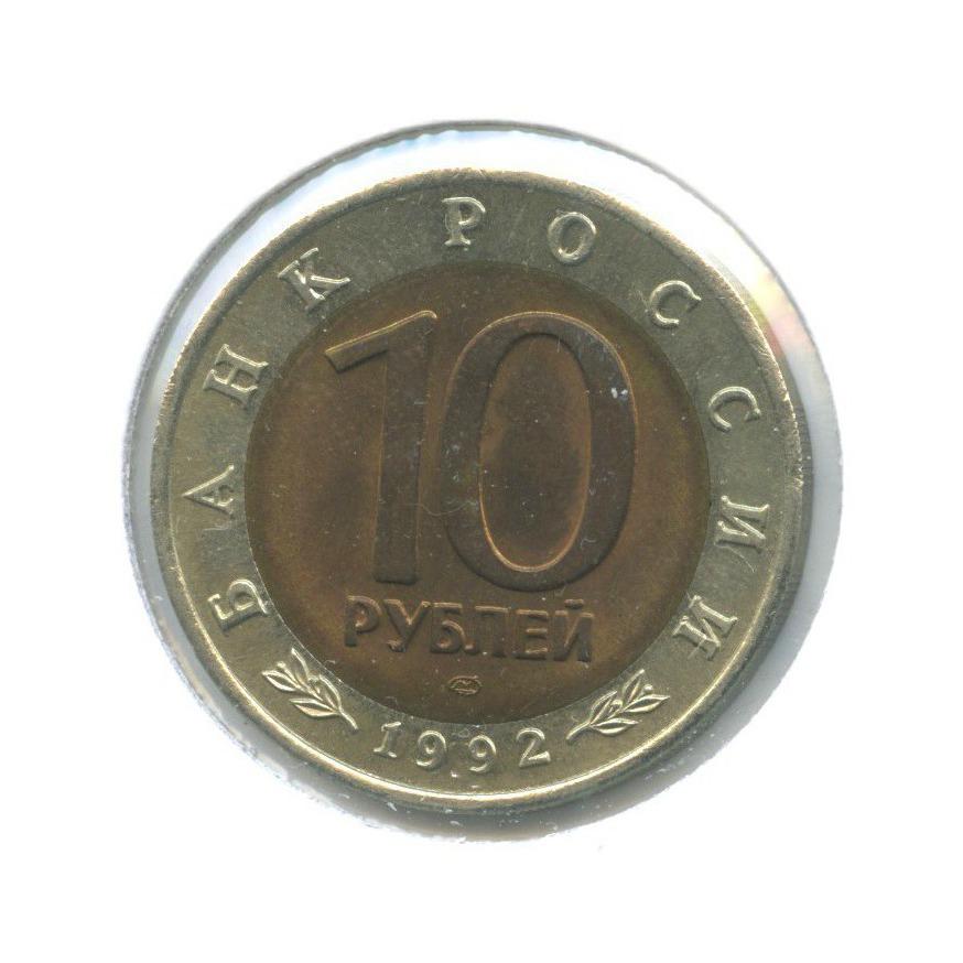 10 рублей — Красная книга - Среднеазиатская кобра (в холдере) 1992 года (Россия)