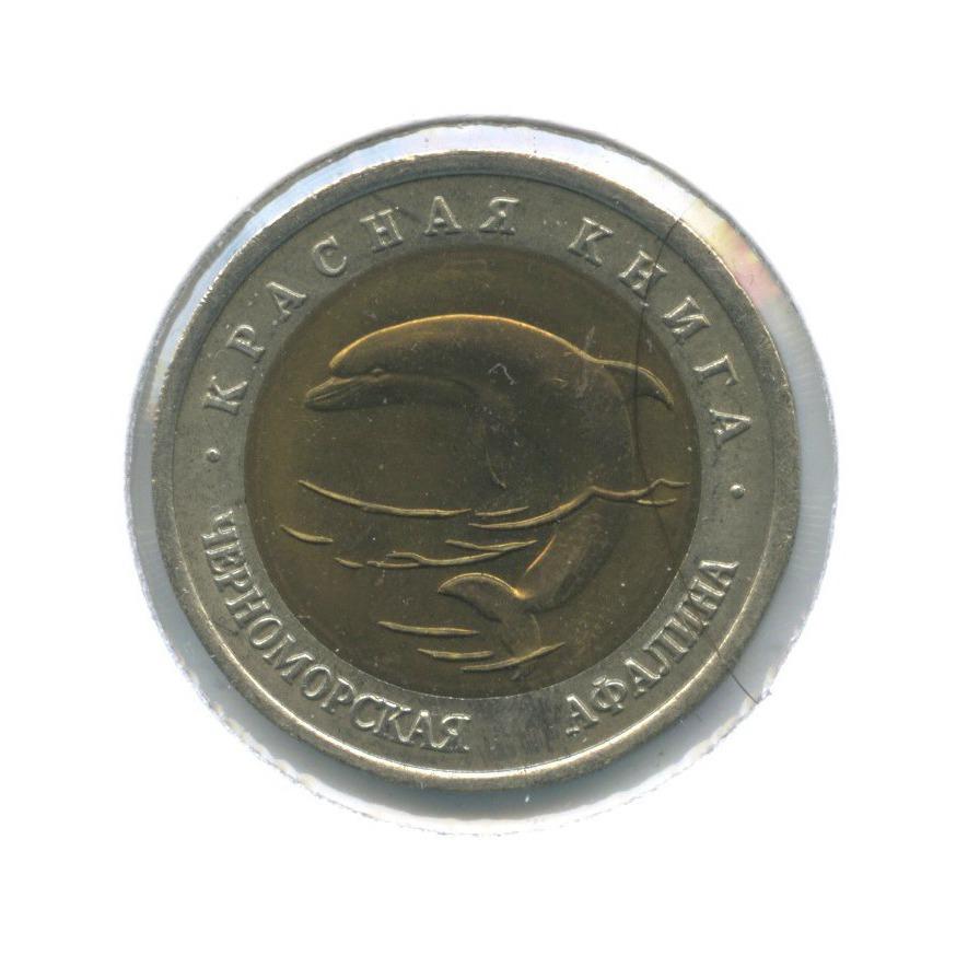 50 рублей — Красная книга - Черноморская афалина (в холдере) 1993 года (Россия)