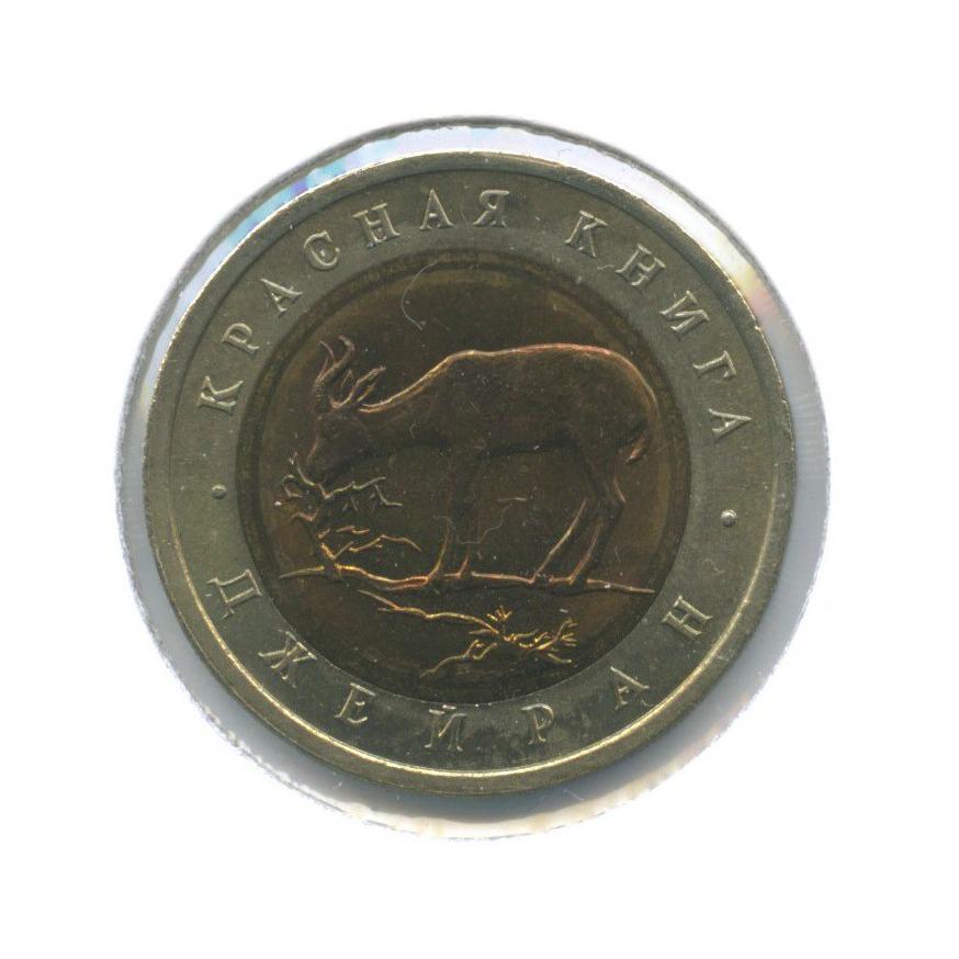 50 рублей — Красная книга - Джейран (Газель), в холдере 1994 года (Россия)