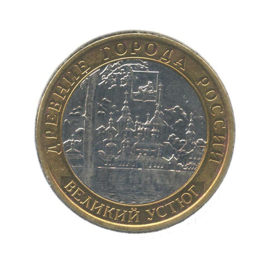 10 рублей — Древние города России - Великий Устюг (в холдере) 2007 года ММД (Россия)