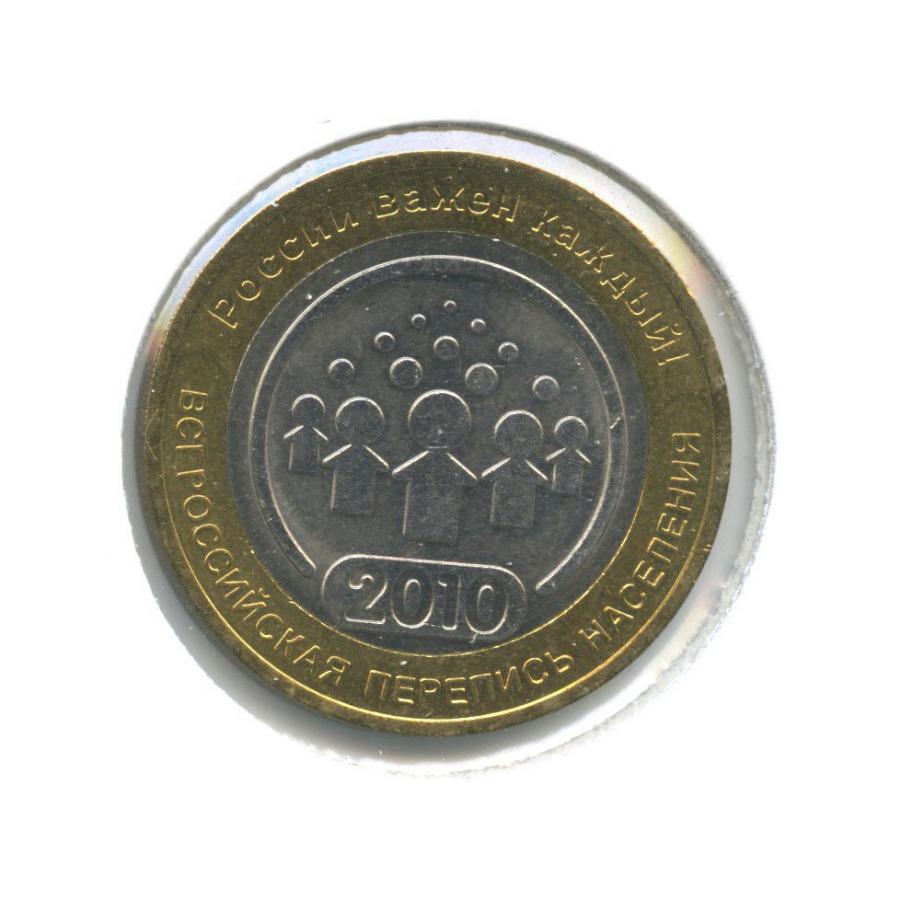 10 рублей — Всероссийская перепись населения (в холдере) 2010 года (Россия)