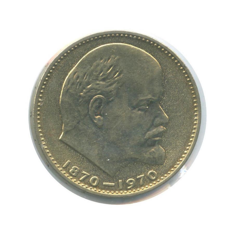 1 рубль — 100 лет содня рождения Владимира Ильича Ленина (вхолдере) 1970 года (СССР)