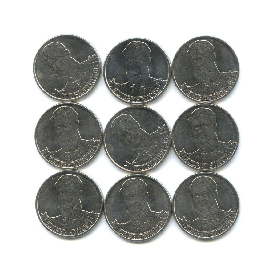 Набор монет 2 рубля — 200 лет победы России вОтечественной войне 1812 года. Полководцы игерои 2012 года (Россия)