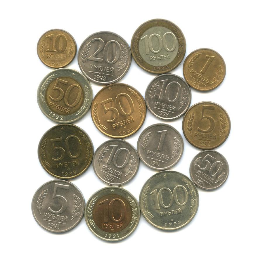 Набор монет (СССР, Россия) 1991-1993