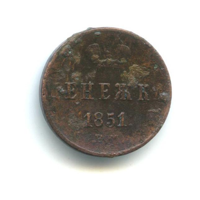 Денежка (1/2 копейки) 1851 года ЕМ (Российская Империя)