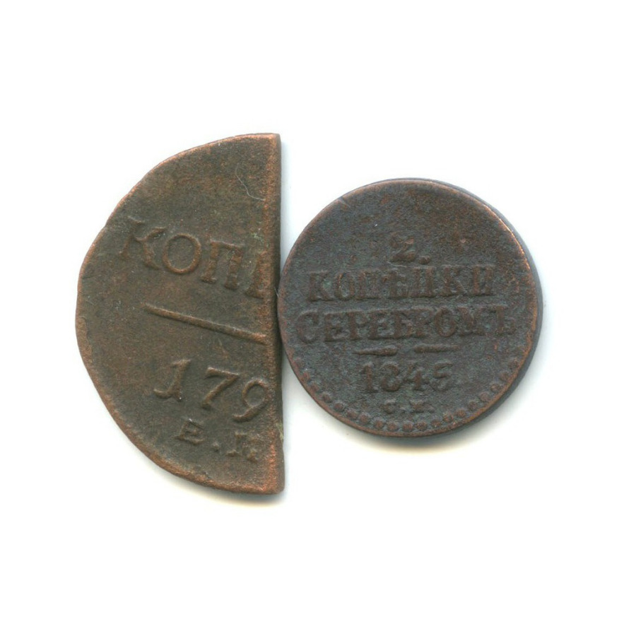 Набор монет Российской Империи (179(?), 1845) (Российская Империя)