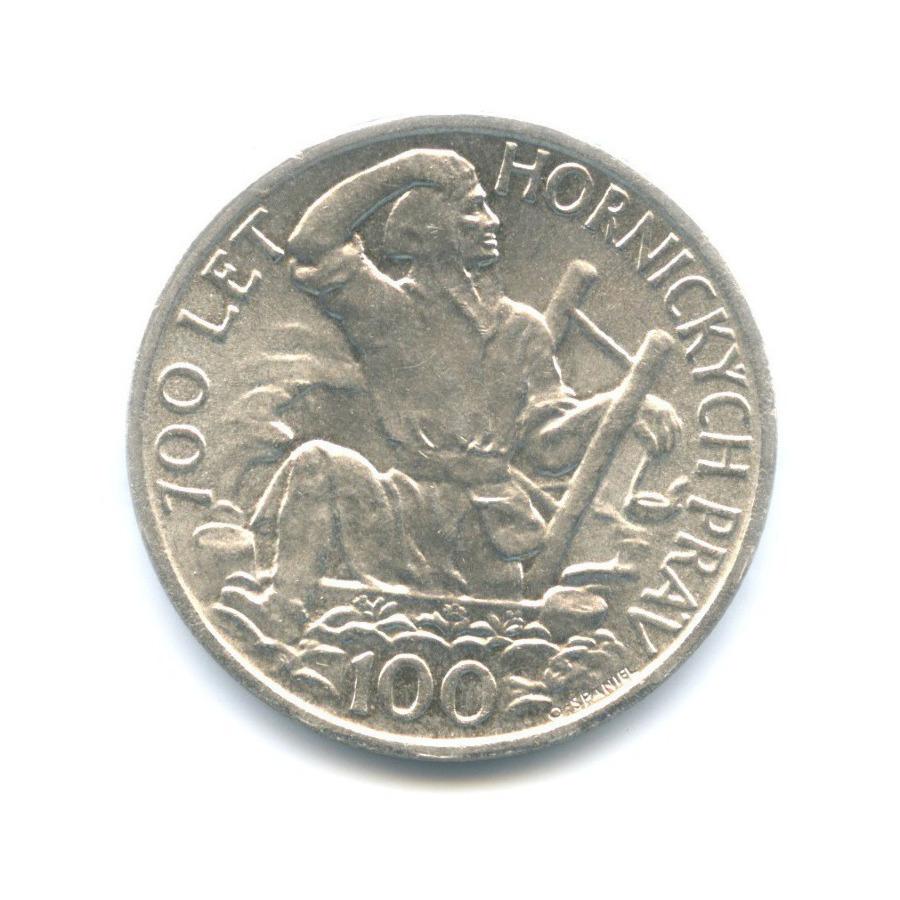 100 крон — 700 лет Праву добычи серебра вЙиглаве 1949 года (Чехословакия)