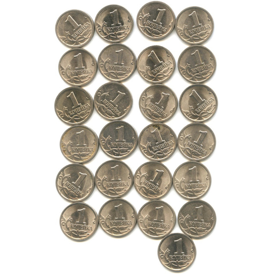 Набор монет 1 копейка 1999 года (Россия)