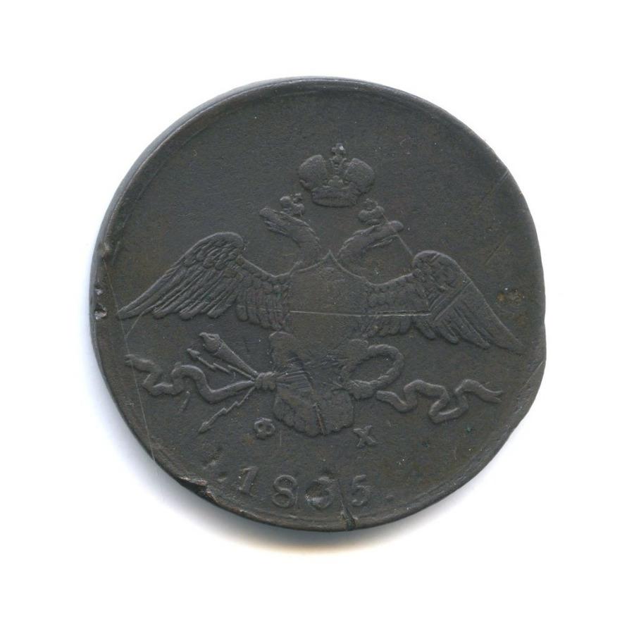 10 копеек 1835 года СПБ ФГ (Российская Империя)