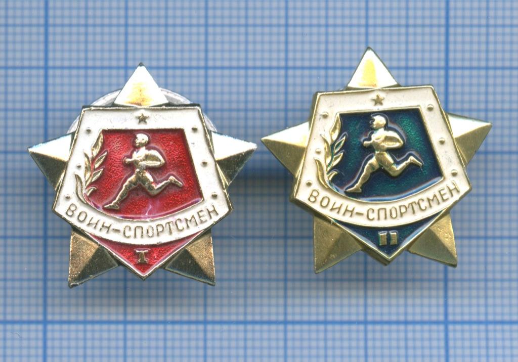 Набор знаков «Воин-спортсмен», 1-я степень, 2-я степень (СССР)