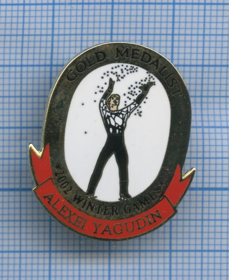 Знак «Alexei Yagudin» (номерной, №1723)