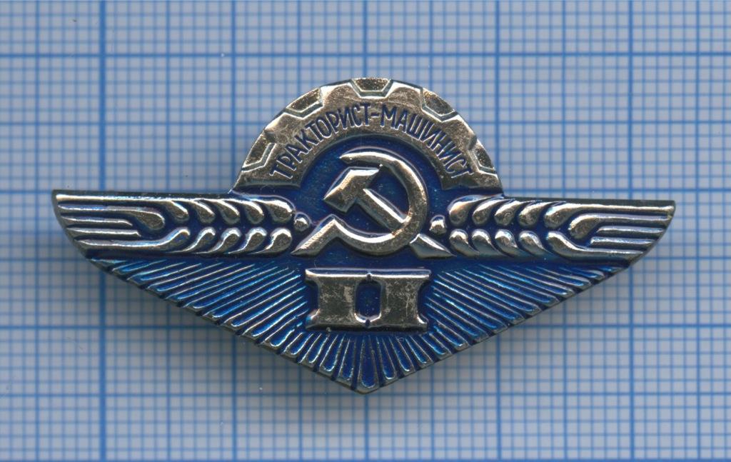 Знак «Тракторист-машинист», IIстепень, латунь (СССР)