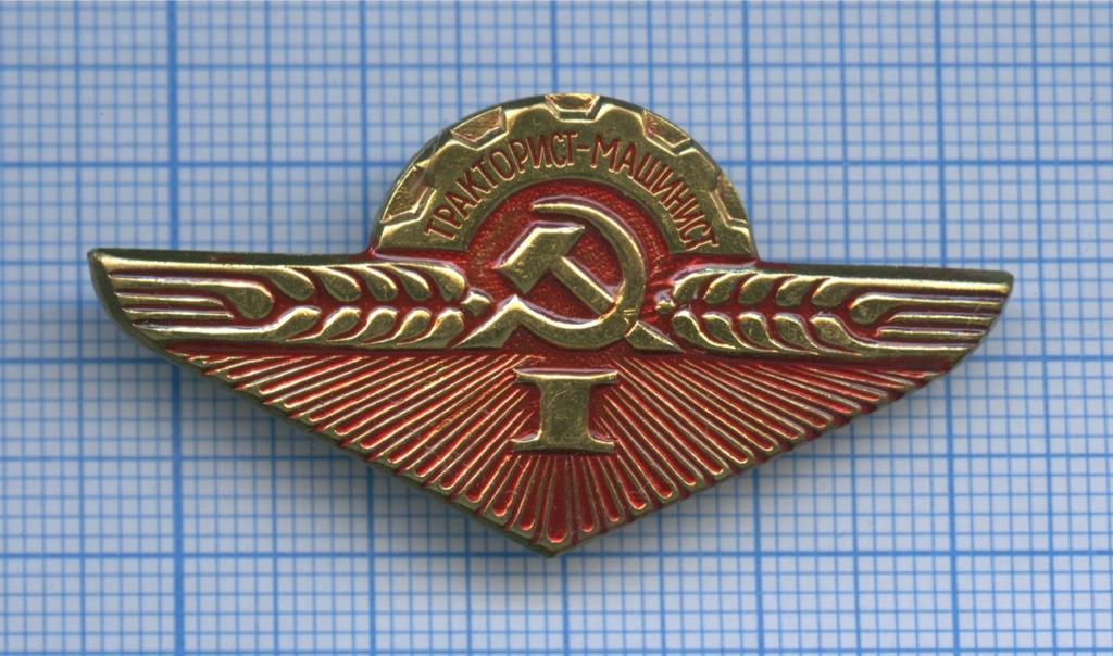 Знак «Тракторист-машинист», Iстепень, латунь (СССР)