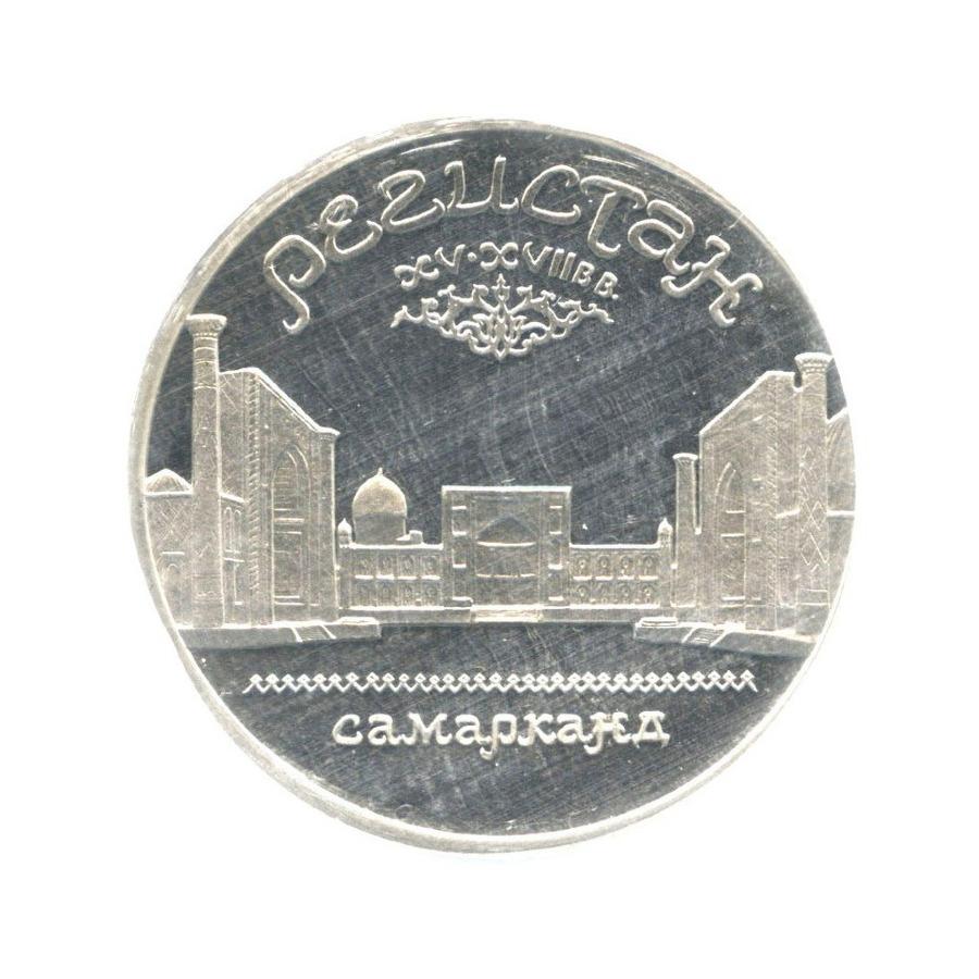 5 рублей — Памятник «Регистан», г. Самарканд (в запайке) 1989 года (СССР)