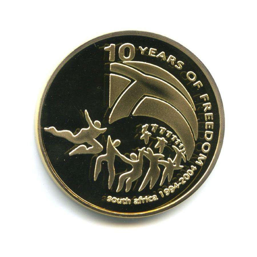 Жетон «Nelson Mandela» / «10 years offreedom»