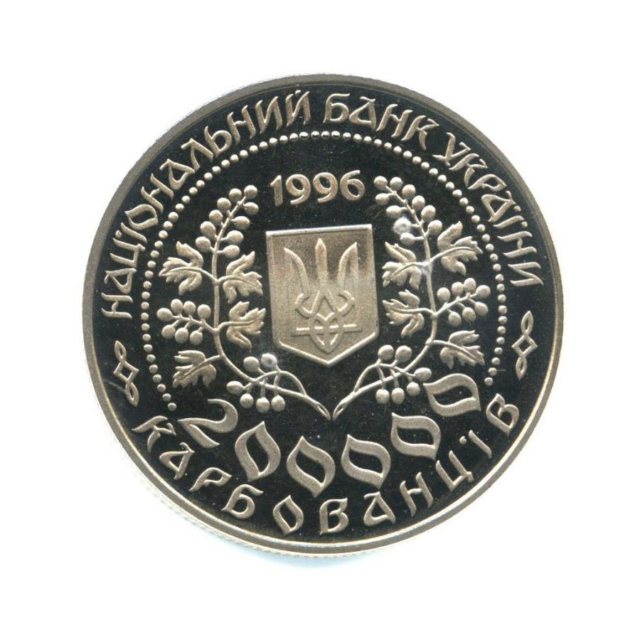 200.000 карбованцев — Выдающиеся личности Украины - Леся Украинка 1996 года (Украина)