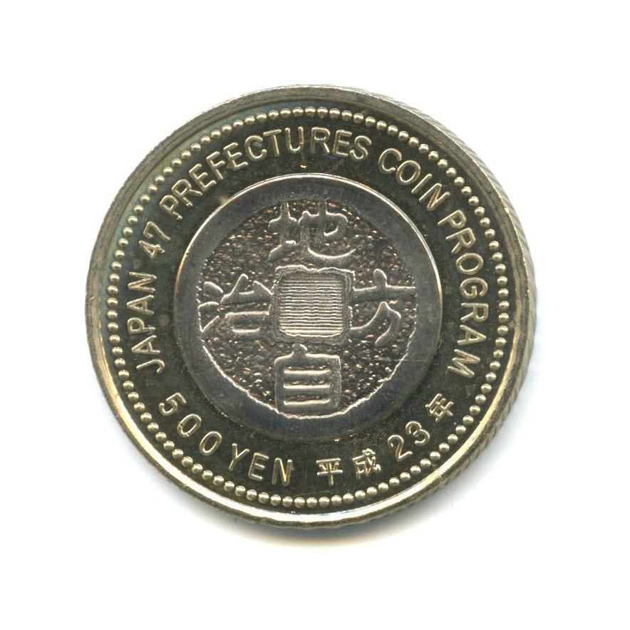 500 йен — 60 лет автономии Тояма 2011 года (Япония)
