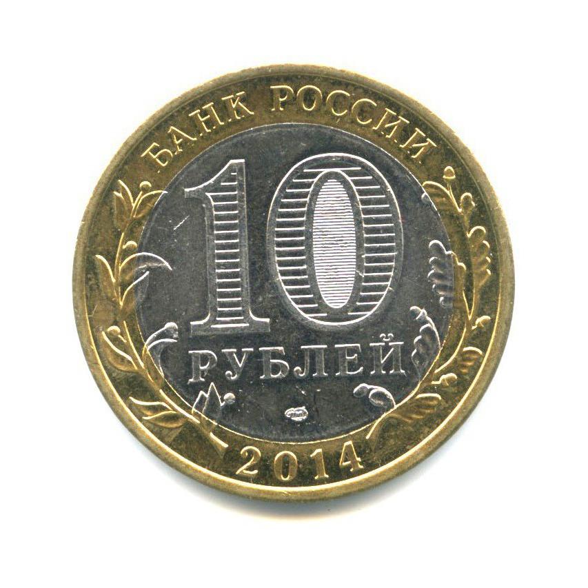 10 рублей - Российская Федерация - Республика Ингушетия 2014 года СПМД (Россия)