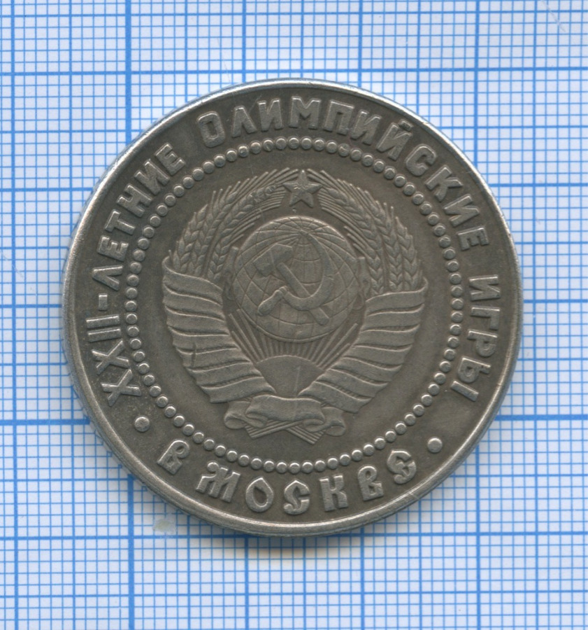 Жетон «10 рублей 1980 - Олимпийские игры, Москва 1980, СССР»