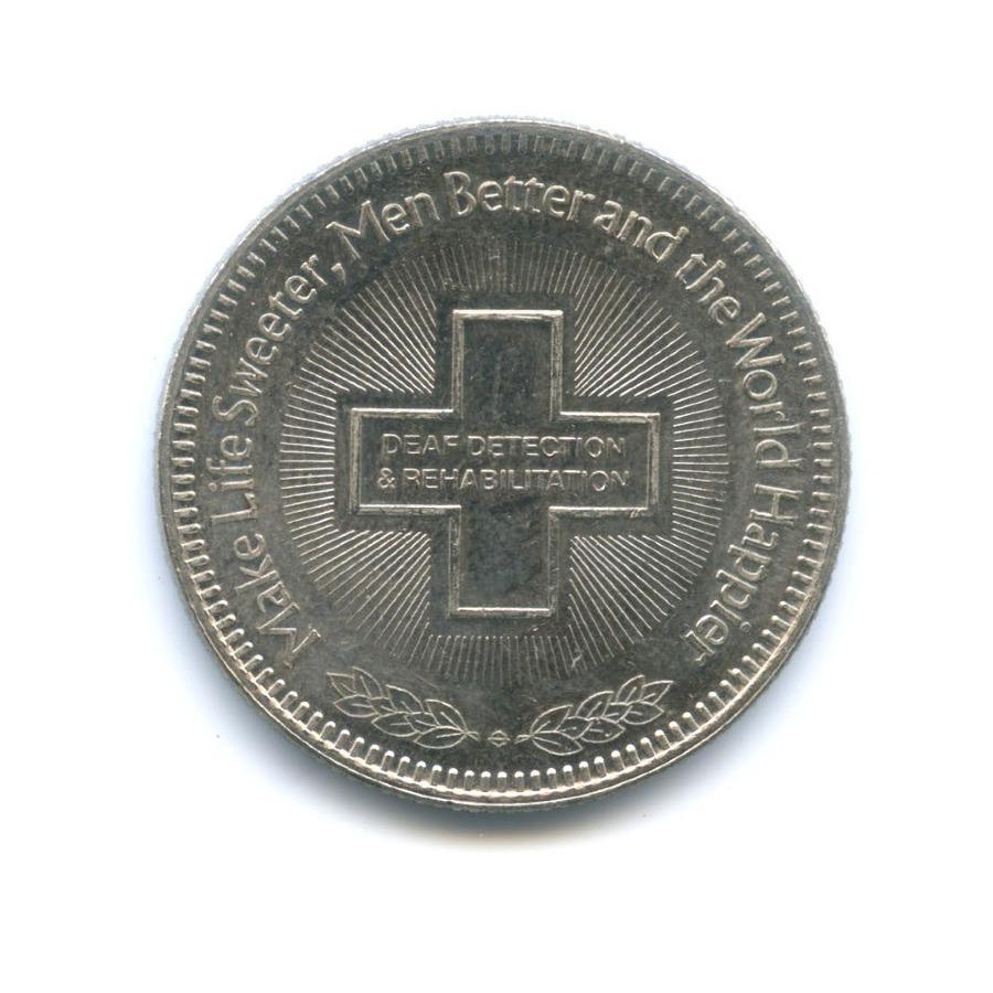 Жетон «Benevolent & Protective Order ofElks» 1976 года (Канада)