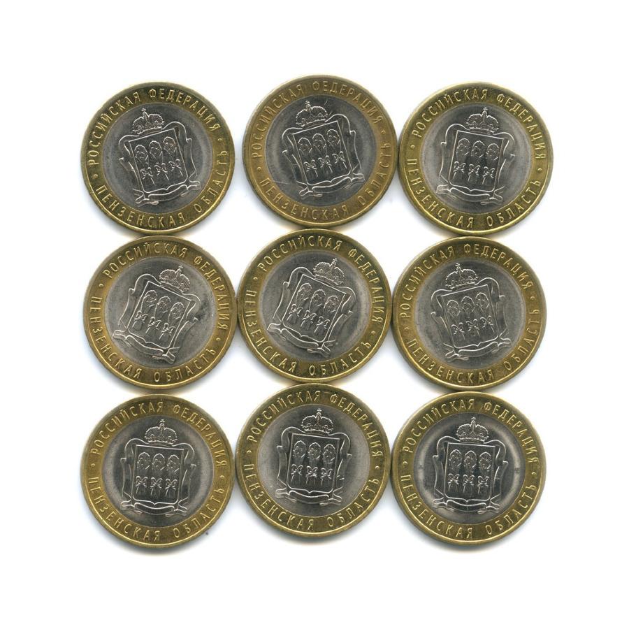 Набор монет 10 рублей — Российская Федерация - Пензенская область 2014 года (Россия)