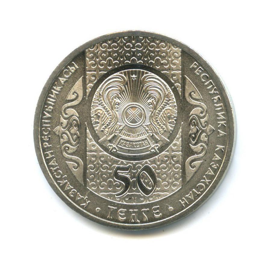 50 тенге — Сказки народов Казахстана - Колобок 2013 года (Казахстан)